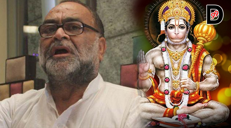 Hanuman was a Muslim, said a BJP leader